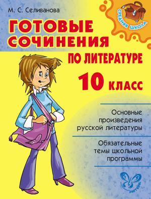Готовые сочинения по литературе. 10 класс photo №1