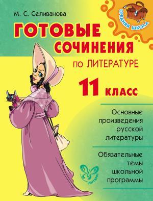 Готовые сочинения по литературе. 11 класс Foto №1