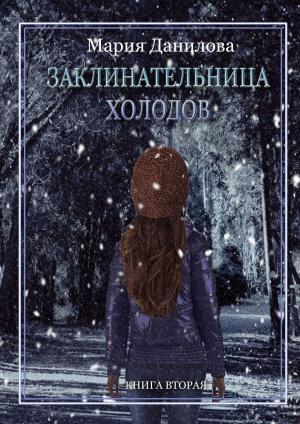 Заклинательница холодов photo №1