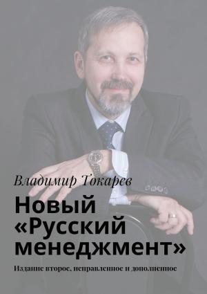Новый «Русский менеджмент». Издание второе, исправленное идополненное photo №1