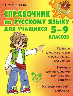 Справочник по русскому языку для учащихся 5-9 классов Foto №1