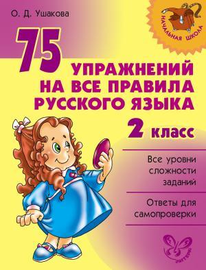 75 упражнений на все правила русского языка. 2 класс Foto №1