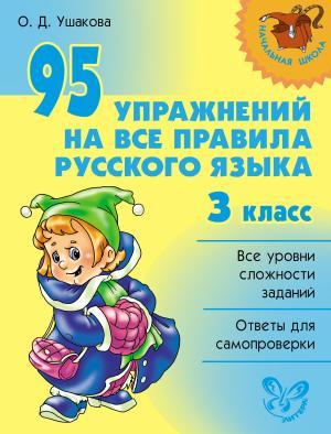 95 упражнений на все правила русского языка. 3 класс photo №1