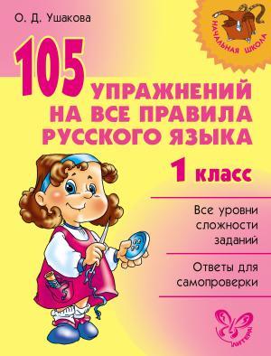 105 упражнений на все правила русского языка. 1 класс photo №1