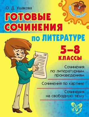 Готовые сочинения по литературе. 5-8 классы photo №1