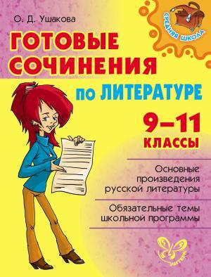 Готовые сочинения по литературе. 9-11 классы Foto №1