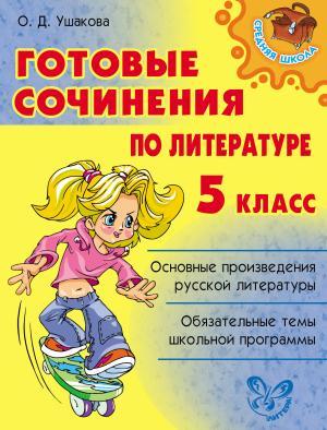 Готовые сочинения по литературе. 5 класс photo №1