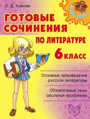Готовые сочинения по литературе. 6 класс Foto №1