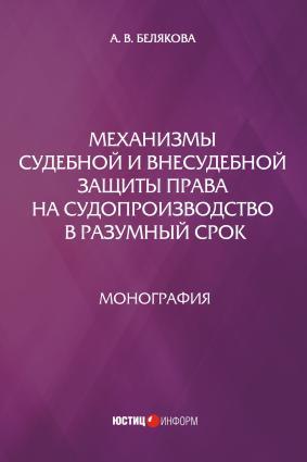 Механизмы судебной и внесудебной защиты права на судопроизводство в разумный срок photo №1
