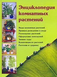 Энциклопедия комнатных растений Foto №1
