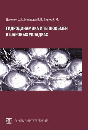 Гидродинамика и теплообмен в шаровых укладках photo №1