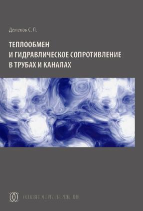 Теплообмен и гидравлическое сопротивление в трубах и каналах photo №1