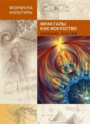 Фракталы как искусство photo №1