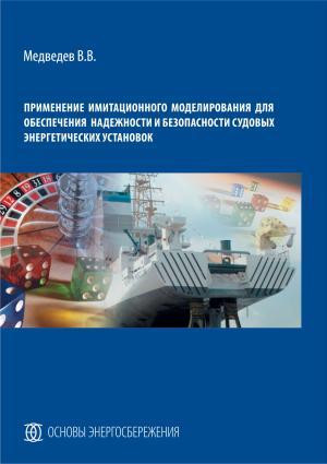 Применение имитационного моделирования для обеспечения надежности и безопасности судовых энергетических установок photo №1