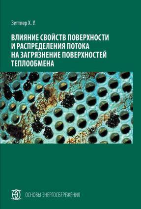 Влияние свойств поверхности и распределения потока на загрязнение поверхностей теплообмена photo №1