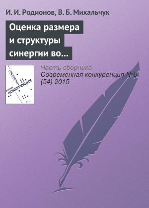 Оценка размера и структуры синергии во внутрироссийских сделках слияний и поглощений в 2006–2014 гг. photo №1