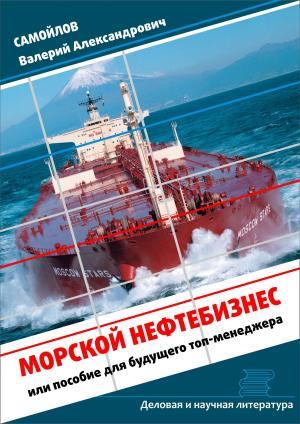 Морской нефтебизнес. Пособие для будущего топ-менеджера Foto №1