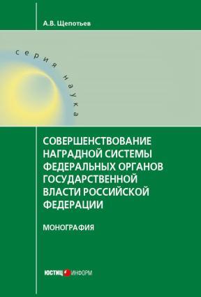 Совершенствование наградной системы федеральных органов государственной власти Российской Федерации Foto №1