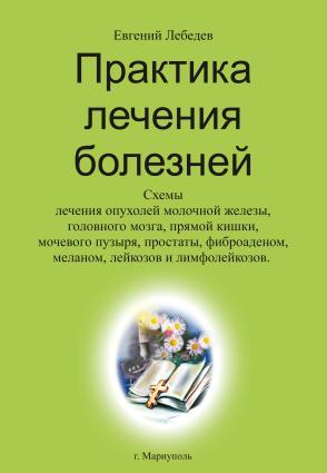 Практика лечения болезней photo №1