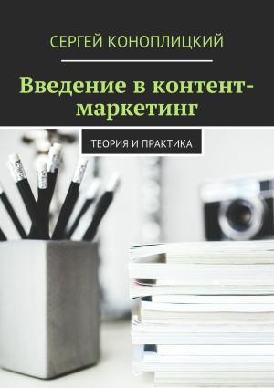 Введение в контент-маркетинг. Теория и практика photo №1