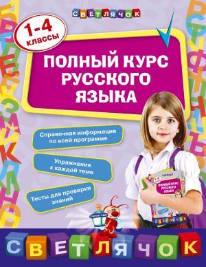 Полный курс русского языка: 1-4 классы photo №1