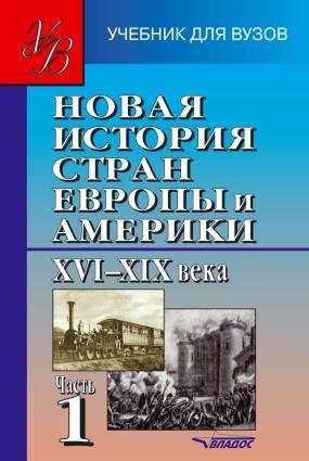 Новая история стран Европы и Америки XVI–XIX века. Часть 1