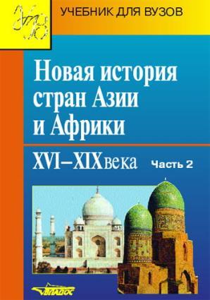 Новая история стран Азии и Африки. XVI–XIX века. Часть 2