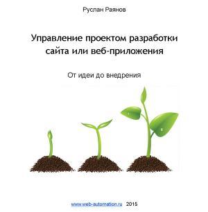 Управление проектом разработки сайта или веб-приложения. От идеи до внедрения photo №1