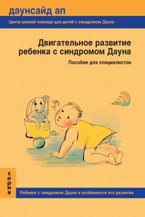 Двигательное развитие ребенка с синдромом Дауна. Пособие для специалистов photo №1