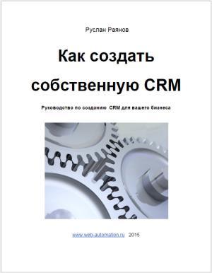 Как создать свою CRM photo №1