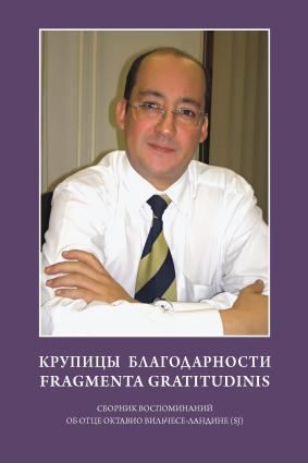 Крупицы благодарности. Fragmenta gratitudinis. Сборник воспоминаний об отце Октавио Вильчесе-Ландине (SJ) photo №1
