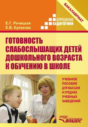 Готовность слабослышащих детей дошкольного возраста к обучению в школе Foto №1