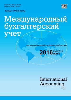 Международный бухгалтерский учет № 6 (396) 2016 photo №1