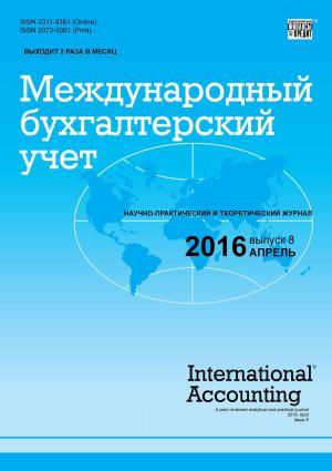 Международный бухгалтерский учет № 8 (398) 2016 photo №1