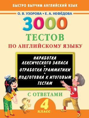 3000 тестов по английскому языку. 4 класс photo №1