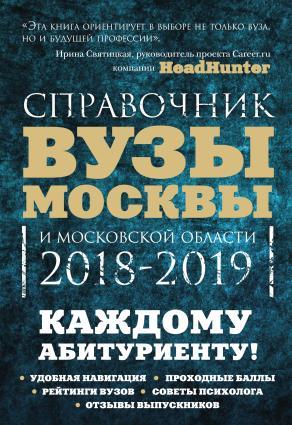 Вузы Москвы и Московской области 2018–2019. Навигатор по образованию Foto №1
