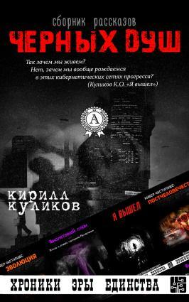 Сборник рассказов Черных душ Foto №1