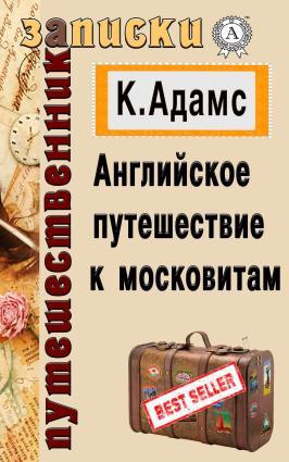 Английское путешествие к московитам photo №1
