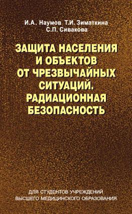 Защита населения и объектов от чрезвычайных ситуаций. Радиационная безопасность Foto №1