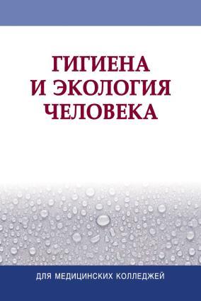 Гигиена и экология человека Foto №1