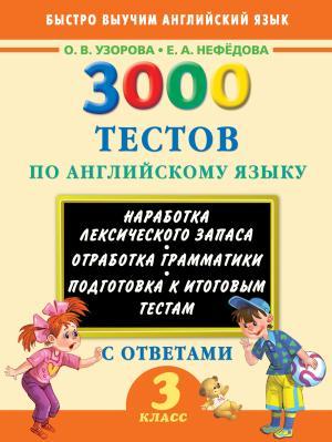 3000 тестов по английскому языку. 3 класс photo №1