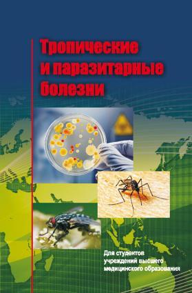Тропические и паразитарные болезни photo №1