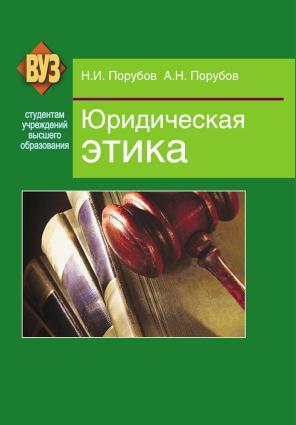 Юридическая этика photo №1