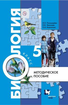 Биология. 5 класс. Методическое пособие Foto №1