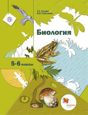 Биология. 5–6 классы Foto №1