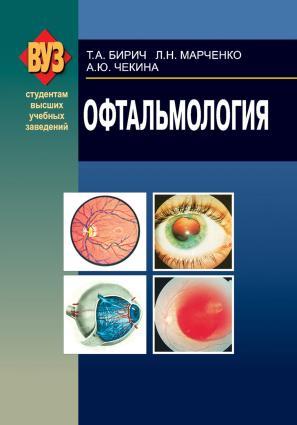 Офтальмология photo №1
