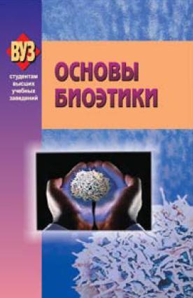 Основы биоэтики Foto №1