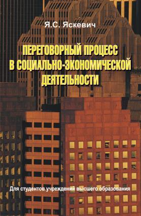 Переговорный процесс в социально-экономической деятельности photo №1