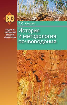 История и методология почвоведения photo №1