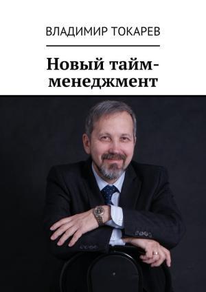 Новый тайм-менеджмент photo №1